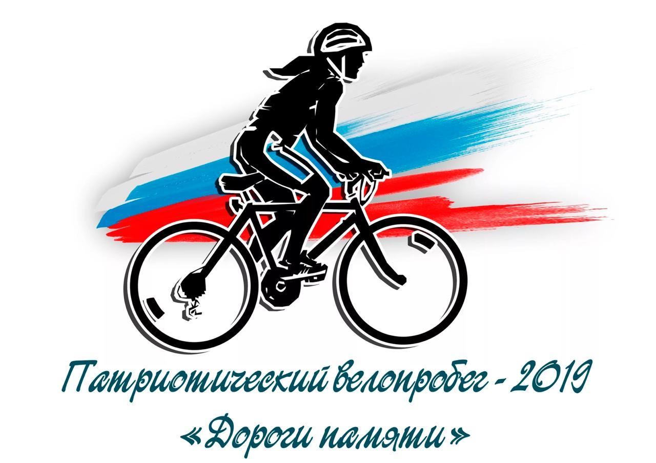 Картинки велопробег афиша