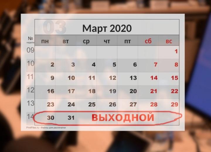 С 30 марта по 3 апреля 2020 года нерабочие дни