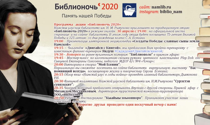 Программа акции «Библионочь 2020» 🌠🌠🌠