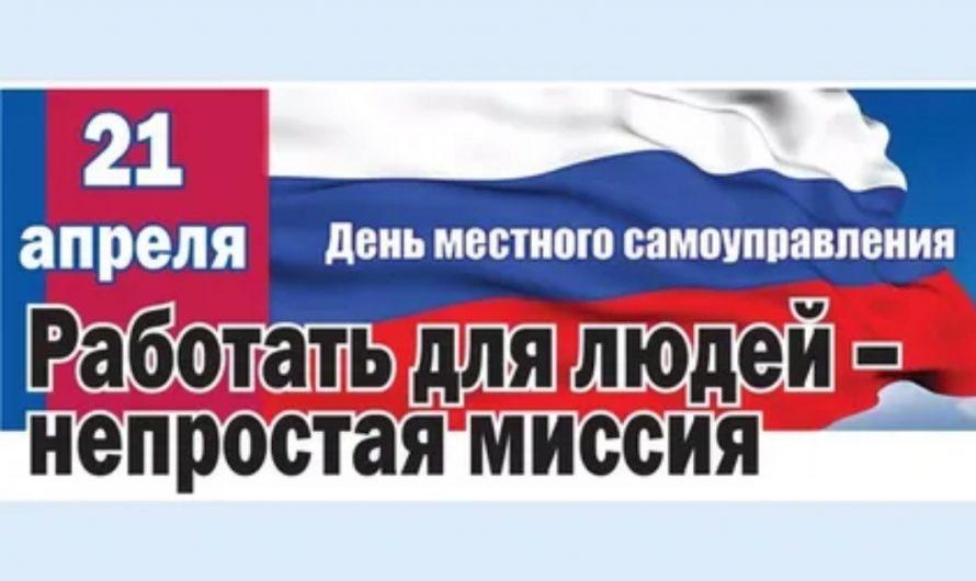 России празднуется День местного самоуправления