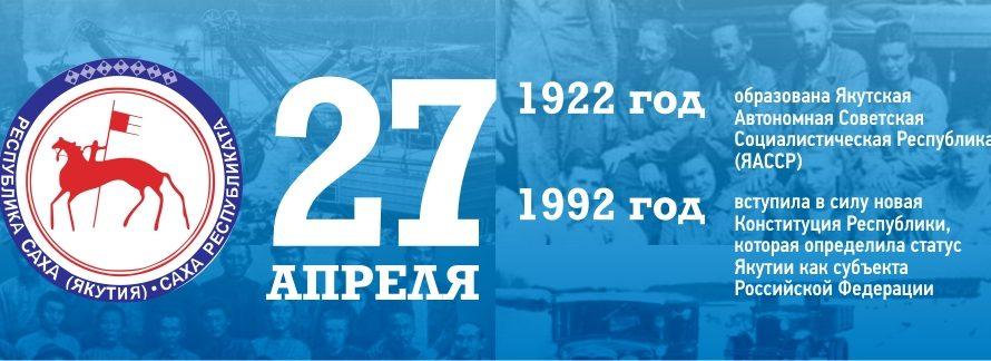 27 апреля является особой датой в истории Якутии.
