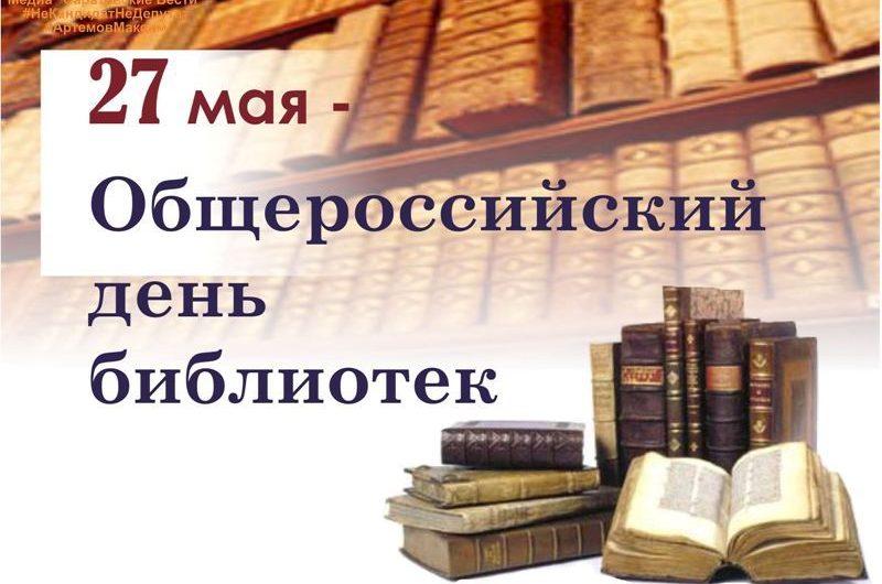 27 мая – общероссийской День библиотек – профессиональный праздник работников библиотек.