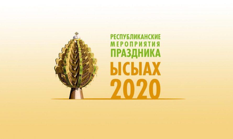 ПРОГРАММА  республиканских мероприятий национального праздника Ысыах-2020