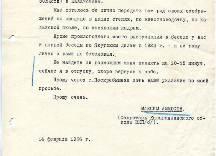 Ученые из Якутии обнаружили в архиве ранее неизвестный документ: письмо М.К. Аммосова И.В. Сталину