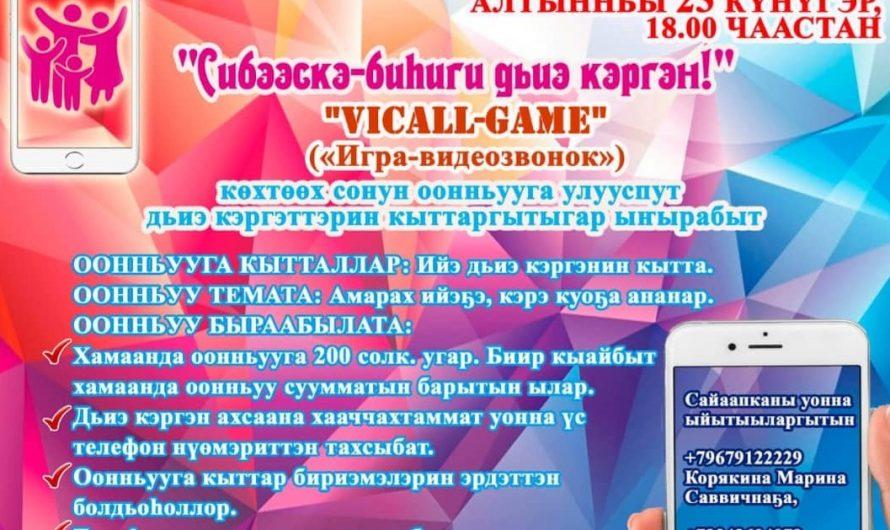 Новые требования, новые возможности, новая игра: «VICALL-GAME»