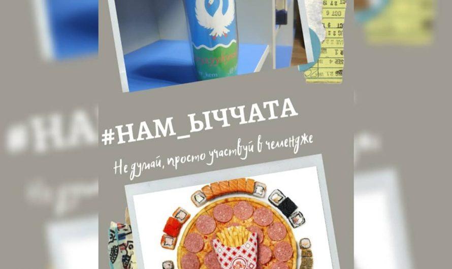 🔥🔥🔥В рамках Всемирного дня молодёжи участвуй в челлендже #Нам_ыччата