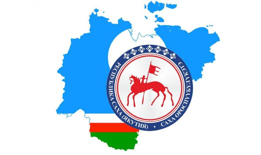 Викторина ко Дню правовых знаний Республики Саха (Якутия)