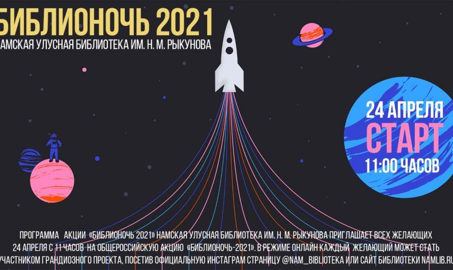 Всем🔊всем🔊всем🔊 ‼️ Программа акции «Библионочь 2021»
