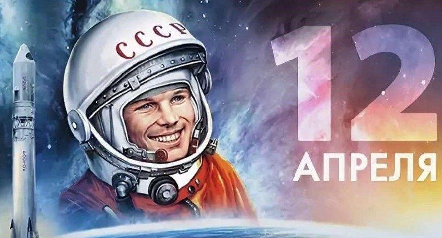 Единый медиаурок в День космонавтики