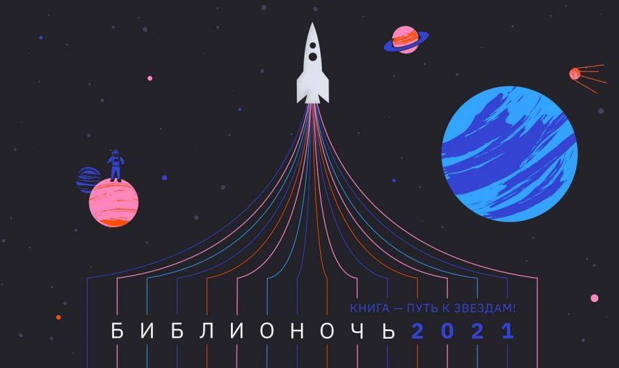 Ежегодная общероссийская акция «Библионочь-2021»