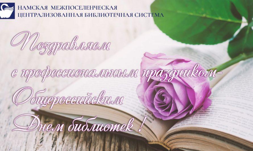 С общероссийским Днём библиотек!