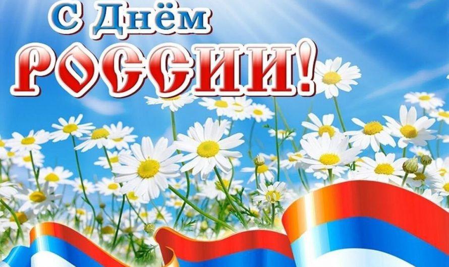 ДЕНЬ РОССИИ – важный государственный праздник Российской Федерации.