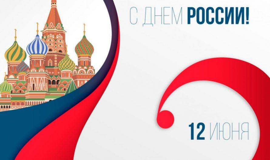 Онлайн-тест «День России»